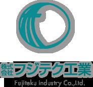フジテク工業